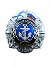 Форма ВМФ РФ